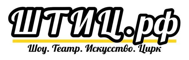 лого штиц_1