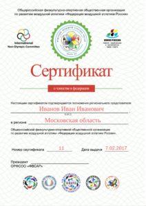 Региональный представитель-Сертификат